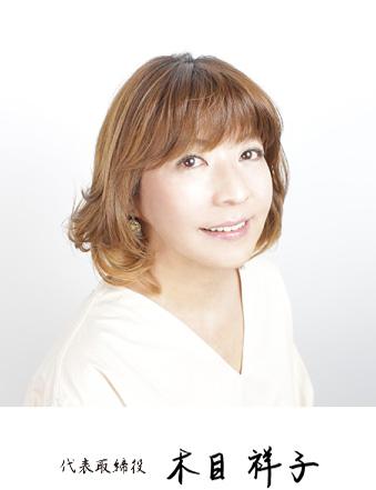 代表取締役 木目祥子