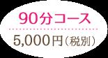 90分コース 5,500円(税込)