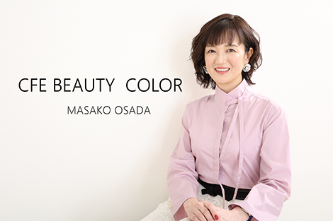 cfe-beauty-color
